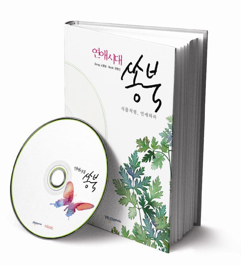 연애시대 쏭북 앨범정보