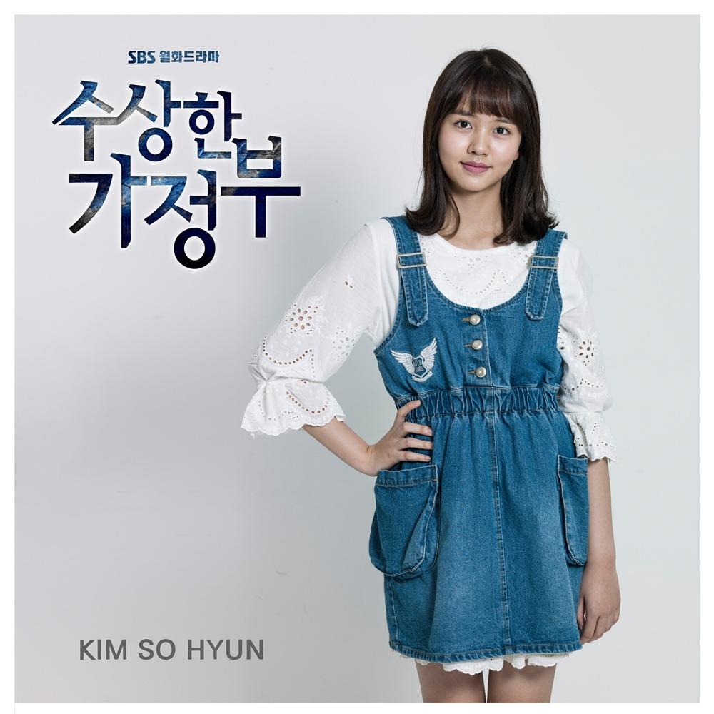 수상한 가정부 Part.3 (SBS 월화드라마) 앨범정보