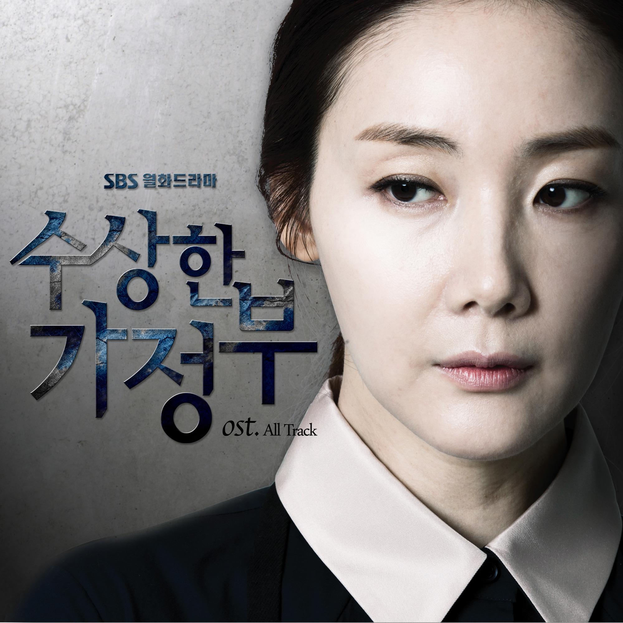 수상한 가정부 (SBS 월화드라마) 앨범정보